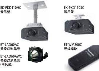 松下Panasonic 单芯片DLP投影机 PT-FDX40选配件