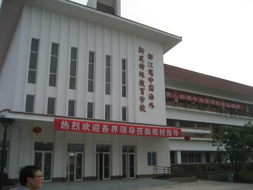 都江堰中国海外新建特殊教育学校