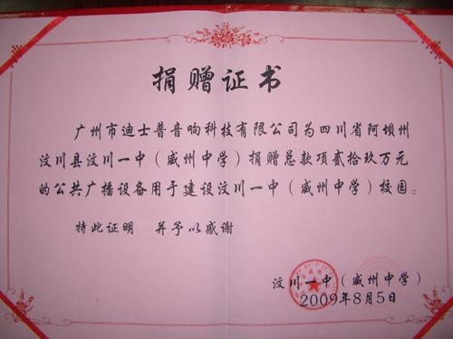 汶川一中捐赠证书