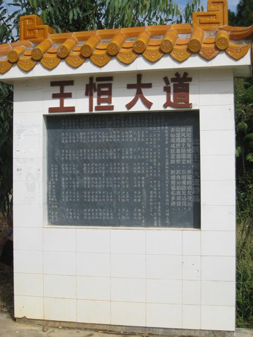 在粤西山区捐建大道1