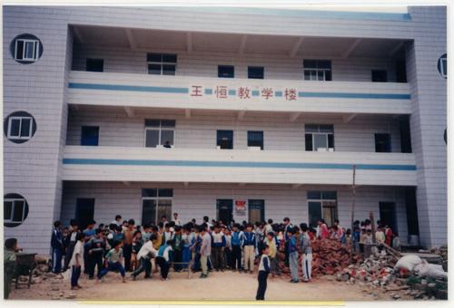 在粤西山区捐建教学楼1