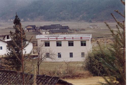 在粤西山区捐建图书馆