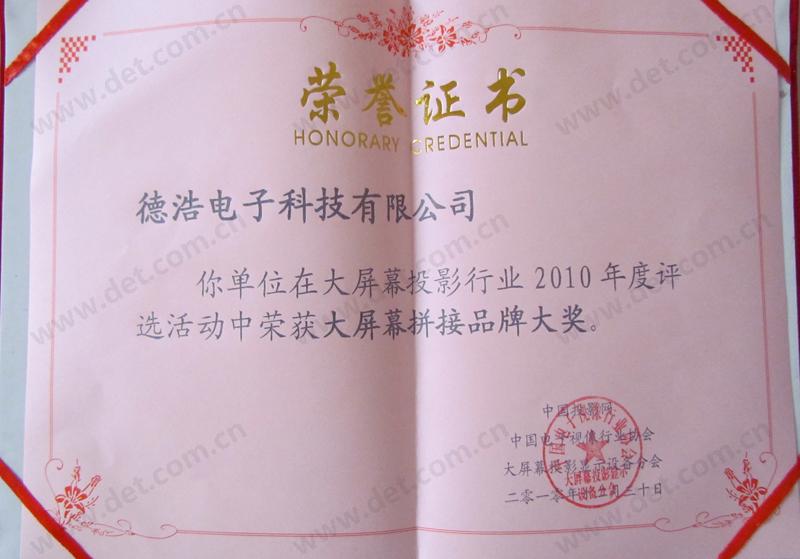 2010大屏幕协会系统集成商大奖证书