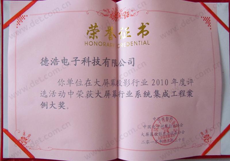 2010工程案例大奖证书