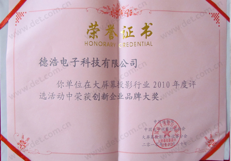 2010创新品牌证书
