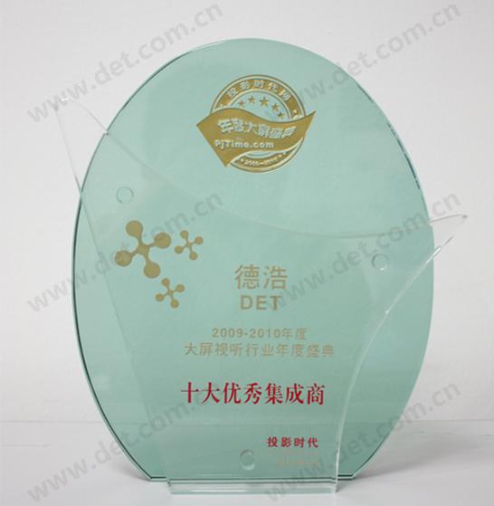 2009-2010大屏视听行业年度盛典十大优秀集成商-投影时代