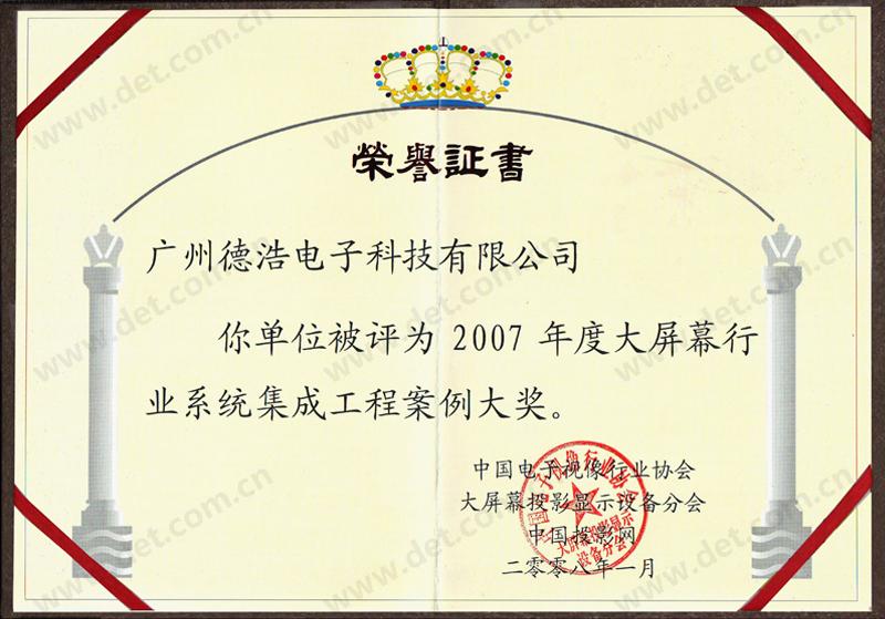 2007大屏幕协会工程案例大奖