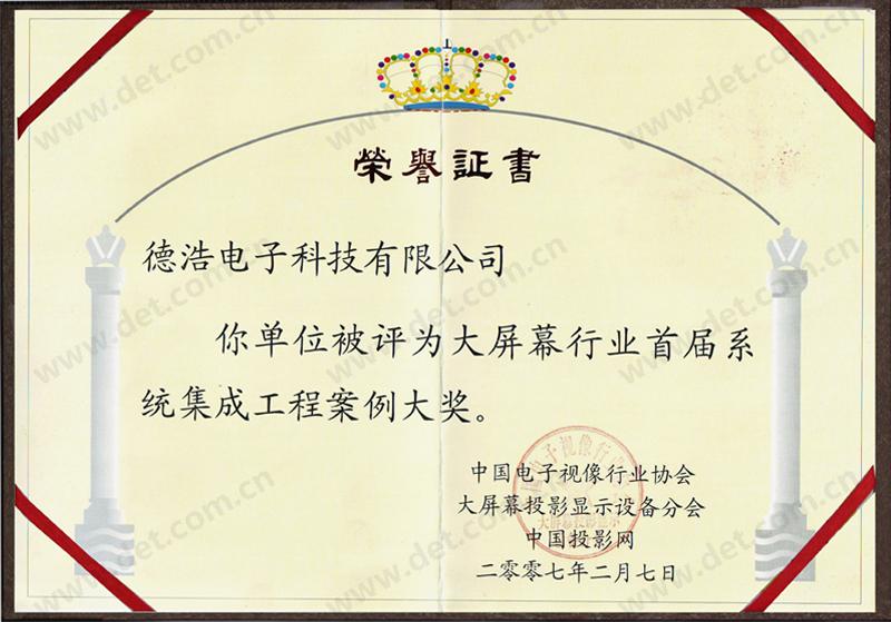 2006大屏幕协会工程案例大奖