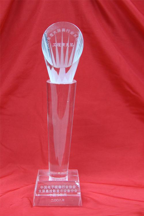 2007年度工程商大奖