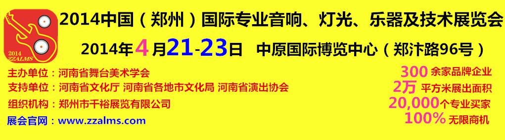 2014中国(郑州)国际专业音响、灯光、乐器及技术展览会