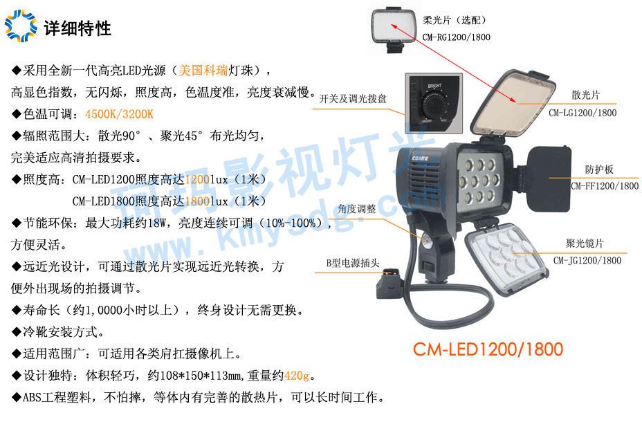 LED新闻灯CM-LED1200详细描述