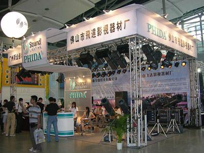 關于佛山市飛達影視器材有限公司(飛達PHIDA)——參展