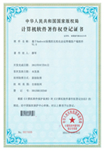 关于广州市隆浩智能科技有限公司(隆浩Meloarte )证书