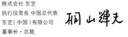 株式会社 东芝 执行役常务 中国总代表 东芝(中国)有限公司 董事长•总裁