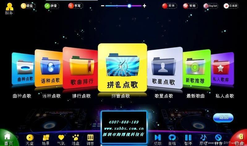 海博视HBS-KTV点歌系统
