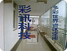 南京彩讯光电技术有限公司