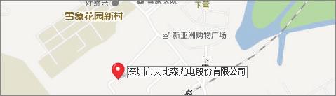 深圳市艾比森光电股份有限公司联系办法——总部地址地图