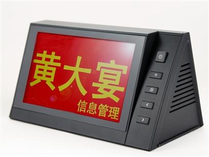 先科创达电子桌牌E8010介绍
