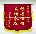 和平县热水镇修路捐款-锦旗