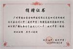 汶川一中捐款-捐赠证书(29万)2009
