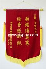 2010年和平县热水镇北联村锦旗