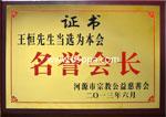 河源市宗教公益慈善会名誉会长-王恒-铜牌