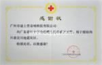 援助汶川地震灾区捐款-感谢状2008