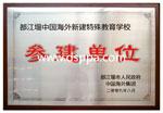 都江堰中国海外新建特殊教育学校-参建单位