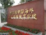 都江堰中国海外新建特殊教育学校-1