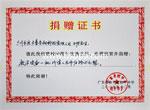 和平中学捐赠教学设备证书2009