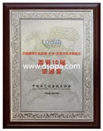 中国国际专业音响、灯光、乐器及技术展览会-参展10届荣誉奖