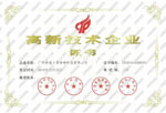 广东省高新技术企业证书
