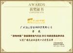 """""""影响中国""""智能建筑电气行业-公共广播及会议系统十大优秀品牌-2012"""