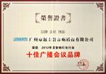 2012年度音响灯光行业十佳广播会议品牌-证书