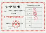 广东省守合同重信用企业证书2012
