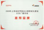 上海地区甲级办公楼智能化建设公共广播系统推荐品牌2009