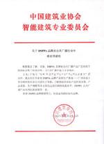 DSPPA公共广播产品名列民族品牌第一名-中国智专委-2008