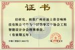 中国勘察设计协会工程智能设计分会理事单位2012-2017