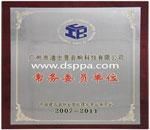 中国建筑业协会智能建筑专业委员会常务委员单位-铜牌2007-2011