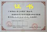 中国建筑业协会智能建筑专业委员会常务委员单位2007-2011