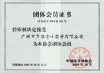 中国录音师协会团体会员2004-2005