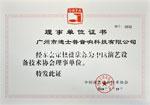 中国演艺设备技术协会理事单位证书2010
