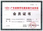 广东省教学仪器设备行业协会会员2011