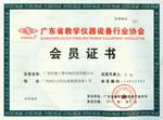 广东省教学仪器设备行业协会会员2012