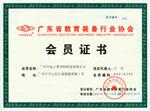 广东省教育装备行业协会会员2013