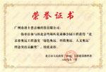 北京奥林匹克森林公园工程突出贡献奖荣誉证书