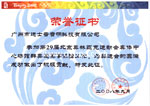 奥体中心场馆群奥运赛事保障荣誉证书