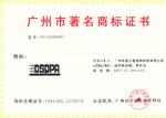广州市著名商标证书2011-2014