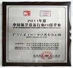中国演艺设备行业20强企业2011
