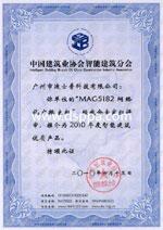 MAG5182获2010年度智能建筑优质产品